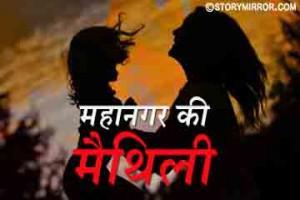 महानगर की मैथिली