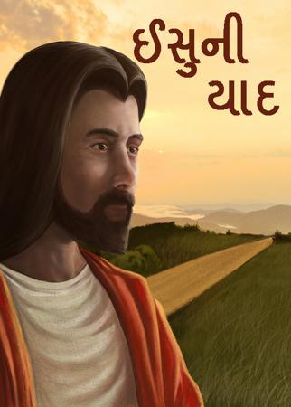 ઈસુની યાદ.