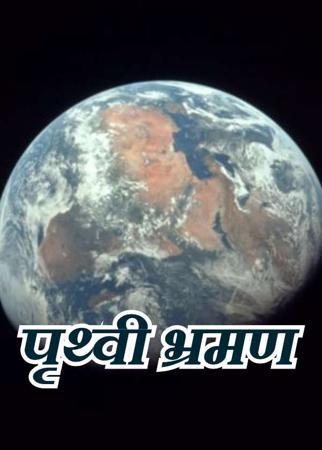 पृथ्वी भ्रमण