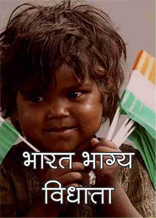 भारत भाग्य विधाता