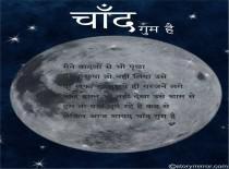 चाँद गुम है