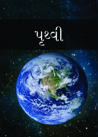 પૃથ્વી