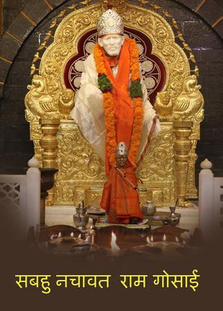 सबहु नचावत राम गोसाईं