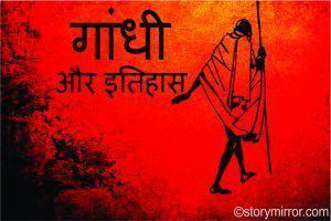 गांधी और इतिहास