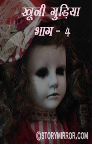 ख़ूनी गुड़िया भाग 4