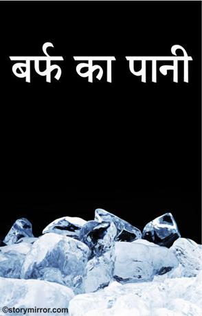 बर्फ का पानी