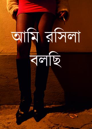 আমি রসিলা বলছি...