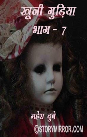 ख़ूनी गुड़िया भाग 7