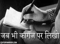 जब भी कागज़ पर लिखो