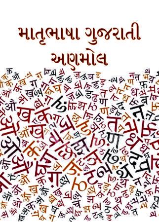 માતૃભાષા ગુજરાતી અણમોલ