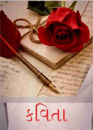 કવિતા