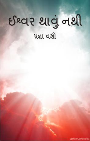 ઈશ્વર થવું નથી