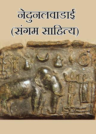 नेदुनलवाडाई (संगम साहित्य)