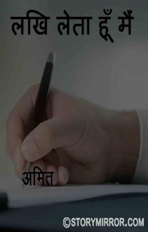 लिख लेता हूँ मैं