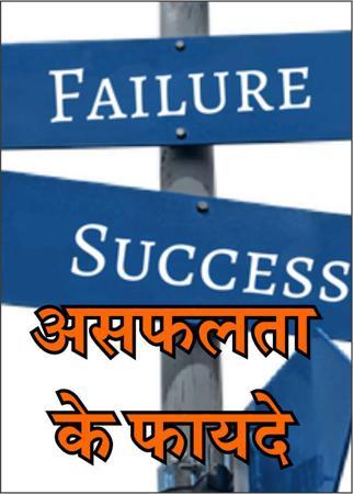 असफलता के फायदे