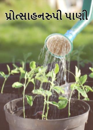 પ્રોત્સાહનરુપી પાણી