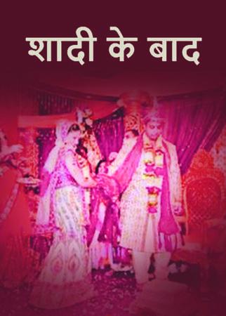 शादी के बाद