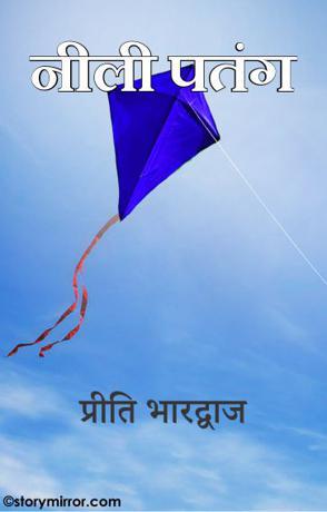 नीली पतंग
