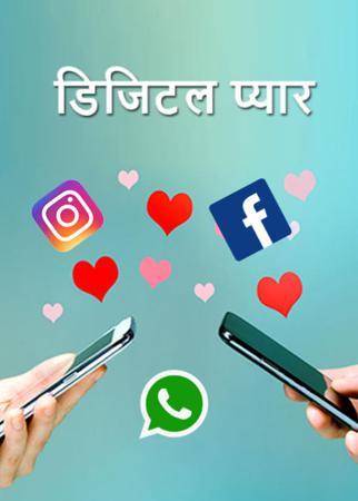 डिजिटल प्यार