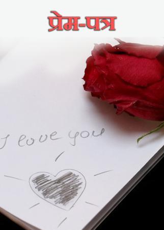 प्रेम-पत्र