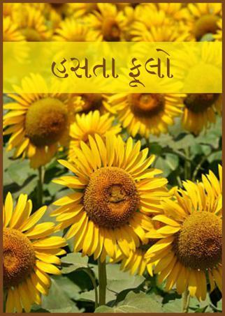 હસતા ફૂલો